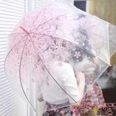 雨傘女晴雨兩用日系少女心兒童櫻花透明直立傘【聚可愛】