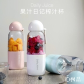 店長推薦 ailyJuice果汁日記榨汁杯學生便攜電動充電USB攪拌杯水果榨汁機
