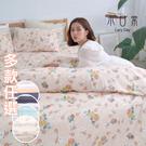 ※多款任選※加碼限時下殺$359舒柔超細纖維5尺雙人床包+枕套三件組-台灣製(不含被套)