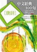 (二手書)中文經典100句:唐詩