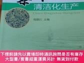 二手書博民逛書店罕見茶葉清潔化生產Y233892 倪德江 中國農業岀版社 出版2016