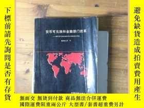 二手書博民逛書店罕見貨幣可兌換和金融部門改革:國際貨幣基金組織的分析框架及作法Y