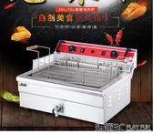 油炸鍋 廚電炸爐商用大容量30L油炸鍋單缸薯條油條雞排連鎖店專用炸鍋 igo 玩趣3C