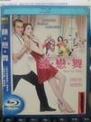 挖寶二手片-Q03-057-正版BD【練戀舞】-藍光電影(直購價)海報是影印