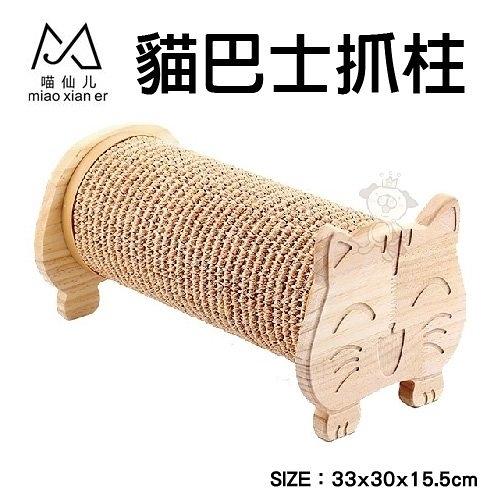 *KING WANG*喵仙兒 FD.Cattery 貓巴士抓柱 中間柱子可供磨抓