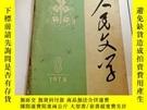 二手書博民逛書店G225罕見人民文學1978 8(總第227期)Y259056