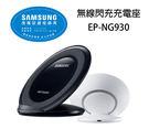 SAMSUNG  Galaxy S7/S7 edge原廠無線閃充充電座  黑/白[免運]