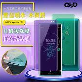 【愛瘋潮】QinD SONY Xperia XZ3 抗藍光水凝膜(前紫膜+後綠膜) 3D曲面 抗紫外線輻射