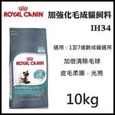 *WANG*法國皇家 IH34 加強化毛貓 專用貓飼料-10kg