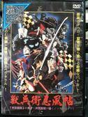 影音專賣店-P07-416-正版DVD-動畫【獸兵衛忍風帖 國語】-