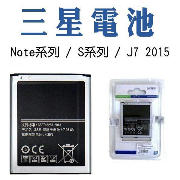【coni shop】現貨 原廠品質 三星手機電池 均價 電池 保固半年 S3~9 Note2~5 8 J7