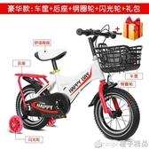 新款兒童自行車男孩2-3-6-7-10歲單車小孩女童車女孩公主款腳踏車 (橙子精品)