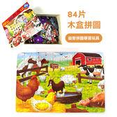 84片木盒拼圖 兒童玩具 益智玩具 兒童拼圖 早教玩具
