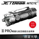 捷特明 JETBeam JET-II-PRO  手電筒 510流明 含攻擊頭 登山 維修 防身 原廠保固兩年