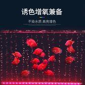 LED魚缸氣泡燈魚缸氧氣燈可遙控
