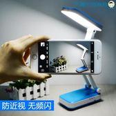 LED可充電小檯燈護眼折疊書桌燈洛麗的雜貨鋪