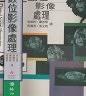 二手書R2YBb 1993年《數位影像處理+Digital Image Proc