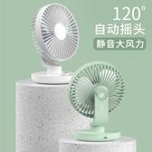 桌上型風扇可搖頭小風扇家用迷你便攜式充電辦公室桌面大風力 小宅君