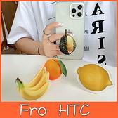HTC U20 5G Desire21 20 pro 19s 19+ 12s U19e U12+ life 水果 支架 透明殼 手機殼 保護殼