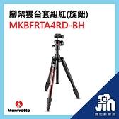 Manfrotto MKBFRTA4-BH Befree ADV 三腳架 雲台 套組 紅色 (旋鈕) 晶豪泰