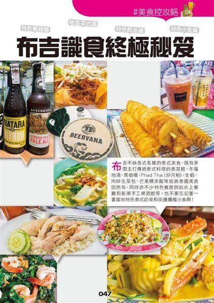 (二手書)布吉食玩買終極天書2018-19(芭東 舊城區 外島遊)