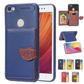 小米 紅米5 紅米5+ 紅米Note5 葉子卡夾手機殼 插卡 支架 皮質 保護殼 保護套 全包覆