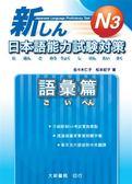 (二手書)新日本語能力試驗對策 N3語彙篇