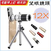 ✿mina百貨✿ 12X望眼鏡頭 手機鏡頭 定焦望遠鏡 外置鏡頭 拍照神器 直播 攝影 演唱會【C0207】