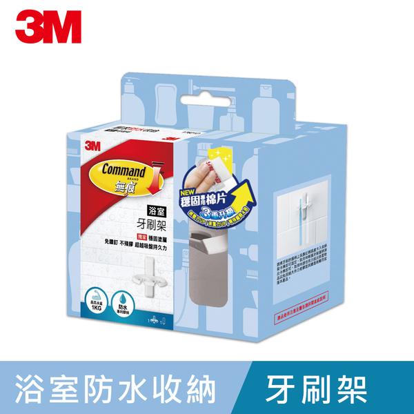 【3M】無痕浴室防水收納系列-牙刷架 7100090452