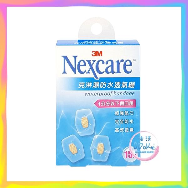 3M Nexcare 克淋濕防水透氣繃 (滅菌) 15片裝 (1公分以下傷口用) OK繃 透氣繃 傷口護理【生活ODOKE】