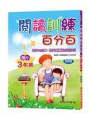 閱讀訓練百分百(國小3年級)第2版