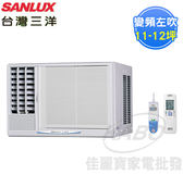 【佳麗寶】留言再特價[送基本安裝] -三洋變頻窗型冷氣(約適用11-12坪)SA-L60VE(左吹) / SA-R60VE(右吹)