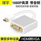 電視轉接頭hdmi轉vga轉換器帶音頻高清線接口電腦電視投影儀視頻轉接頭