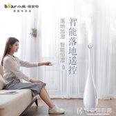加濕器落地式家用靜音臥室智慧恒濕辦公室孕婦嬰兒大容量香薰 NMS快意購物網