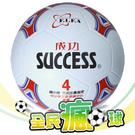 促銷 成功SUCCESS S1240 彩色少年足球 #4 / 個