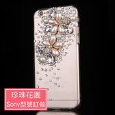 SONY Xperia5 sony10+ sony1 XA2 Ultra XZ3 XZ2 L3 XA2plus 珍珠花園 手機殼 水鑽殼 訂製 DC