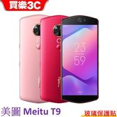 現貨 Meitu 美圖 T9 手機 128G 人工智能美顏手機 【分期0利率】 聯強代理