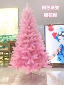 圣誕節1.5米1.8米粉色圣誕樹套餐豪華櫻花漸變圣誕樹商場裝飾品 igo 黛尼時尚精品