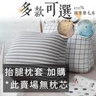 【單品】三角抬腿枕套(無枕心) 多款可選 台灣製 復古 碎花