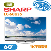 《麥士音響》 SHARP夏普 60吋 2017日規電視 60US5
