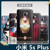 Xiaomi 小米手機 5s Plus 卡通浮雕保護套 軟殼 彩繪塗鴉 3D風景 立體超薄0.3mm 矽膠套 手機套 手機殼