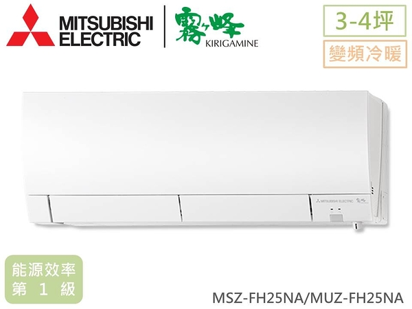 ↙0利率/贈安裝↙MITSUBISHI三菱霧之峰3-4坪 變頻冷暖分離式冷氣MSZ-FH25NA/MUZ-FH25NA【南霸天電器百貨】