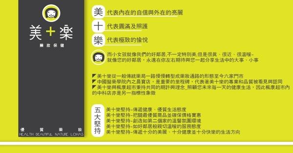 茉娜姿-修護乳液(升級版)150ml/瓶【美十樂藥妝保健】