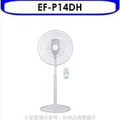 三洋【EF-P14DH】14吋變頻電風扇 優質家電