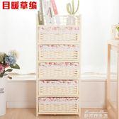 目暖草編收納柜抽屜式儲物柜鞋柜嬰兒童衣柜子臥室多層整理床頭柜   麥琪精品屋