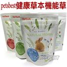 ◆MIX米克斯◆petsbest健康草本機能草,健康牧草兔兔最佳食品,桑葉/奧勒岡/薄公英/車前草