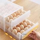 七折!冰箱用放雞蛋的收納盒抽屜式雞蛋盒整理盒保鮮盒廚房蛋盒架裝神器 pinkq時尚女裝