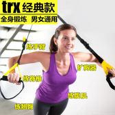 彈力繩懸掛式訓練帶拉力拉伸練臂健身免運直出 交換禮物