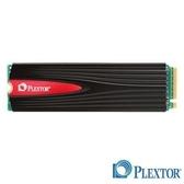 【綠蔭-免運】PLEXTOR M9PeG 256GB M.2 2280 PCIe SSD 固態硬碟/(五年保)