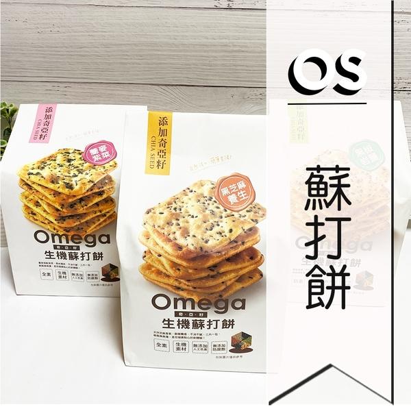 珍田 鼠尾草籽生機蘇打餅 【現貨】黑椒岩鹽/黑芝麻/蕎麥紫菜   OS小舖